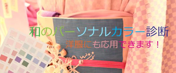 Japanese-color-shindan