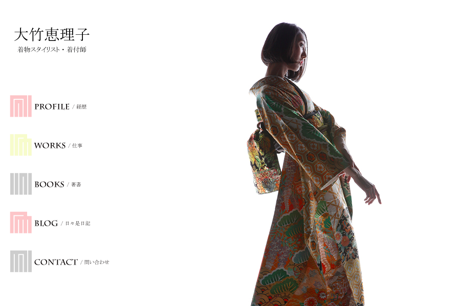 kimono-stylist-otake-eriko
