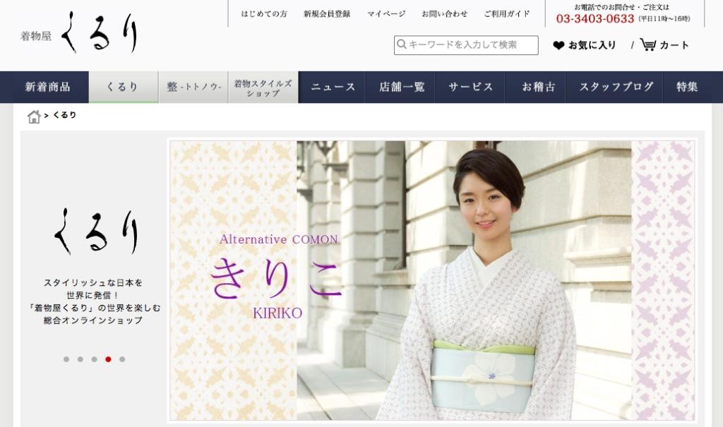 kimonoya-kururi