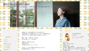 kitsuke-salon-sachiko