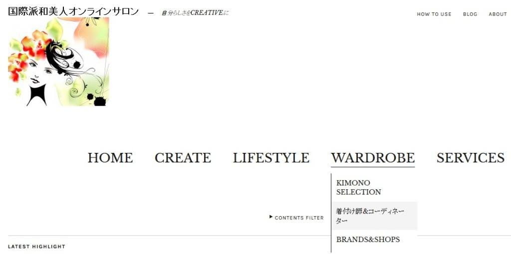 iwabijin_info_menu