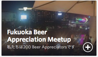 meetup6_fukuoka-beer