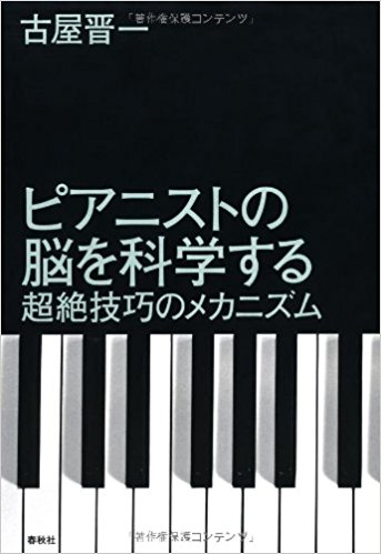 20170331pianist-noukagaku.jpg