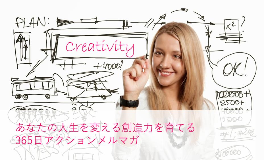 創造力を育てるアクションメルマガ