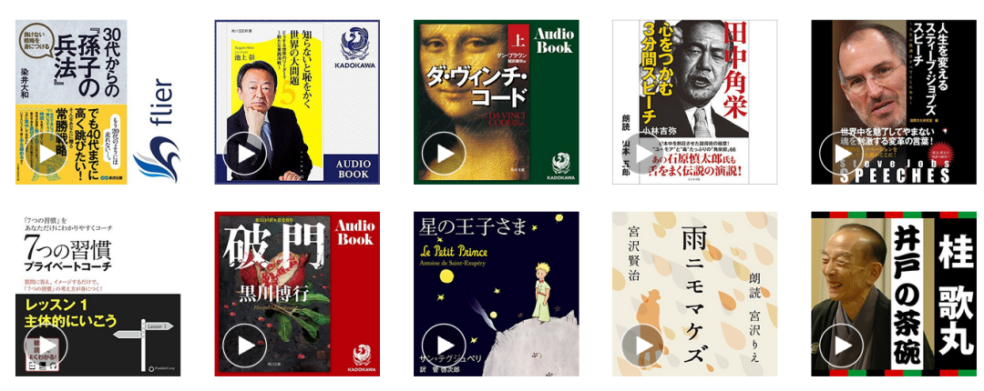 20170909audible_sample.png