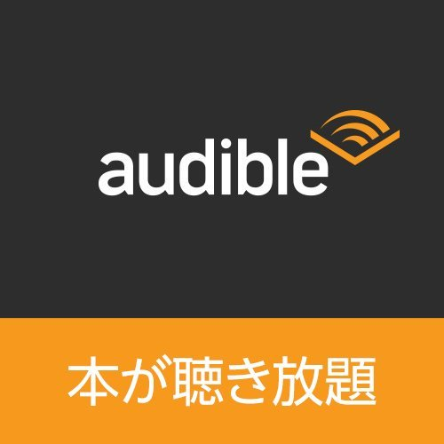 2018audible